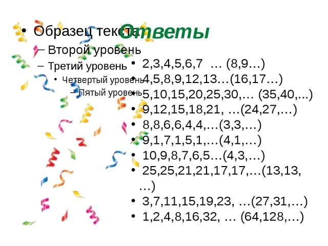 2,3,4,5,6,7 … (8,9…) 4,5,8,9,12,13…(16,17…) 5,10,15,20,25,30,… (35,40,...) 9...