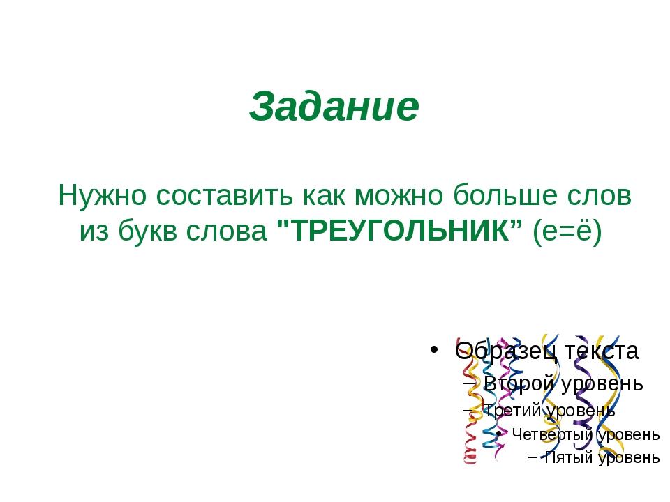 """Нужно составить как можно больше слов из букв слова""""ТРЕУГОЛЬНИК""""(е=ё) Зада..."""