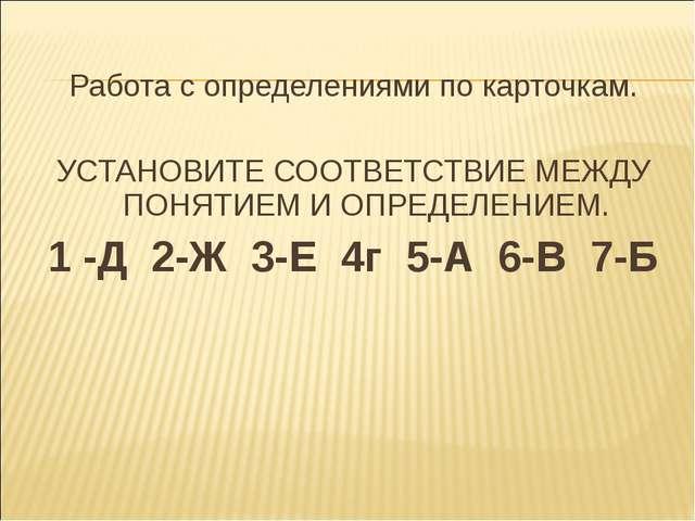 Работа с определениями по карточкам. УСТАНОВИТЕ СООТВЕТСТВИЕ МЕЖДУ ПОНЯТИЕМ И...