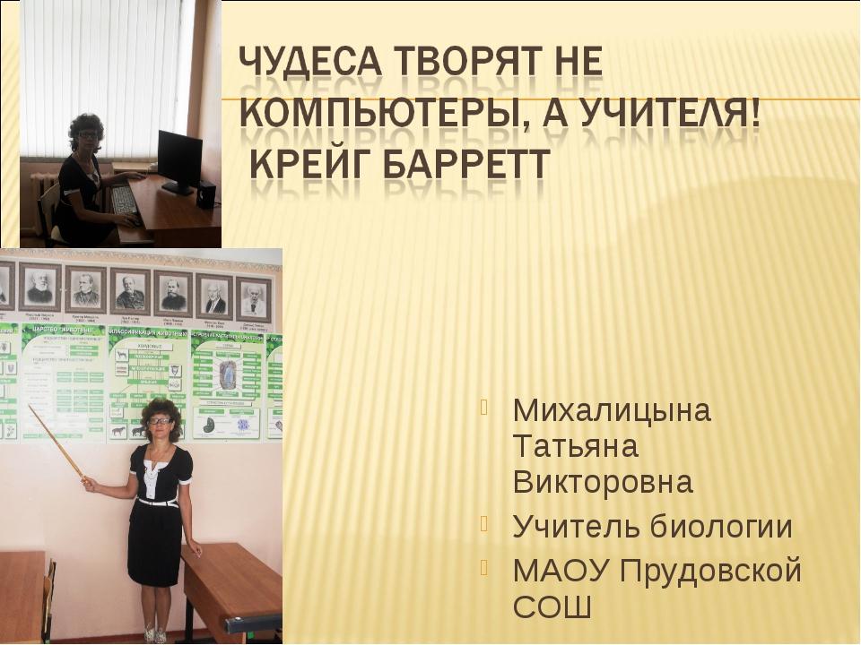 Михалицына Татьяна Викторовна Учитель биологии МАОУ Прудовской СОШ