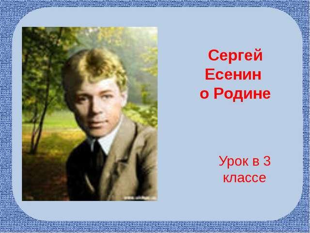 Сергей Есенин о Родине Урок в 3 классе