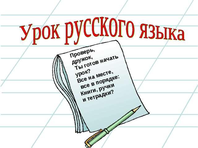 Проверь, дружок, Ты готов начать урок? Все на месте, все в порядке: Книги, ру...