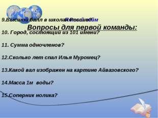Пятый гейм Вопросы для первой команды: 9.Высший балл в школах России? 10. Гор