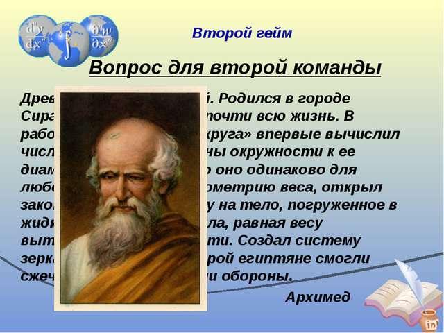 Древнегреческий ученый. Родился в городе Сиракузы, где и прожил почти всю жиз...