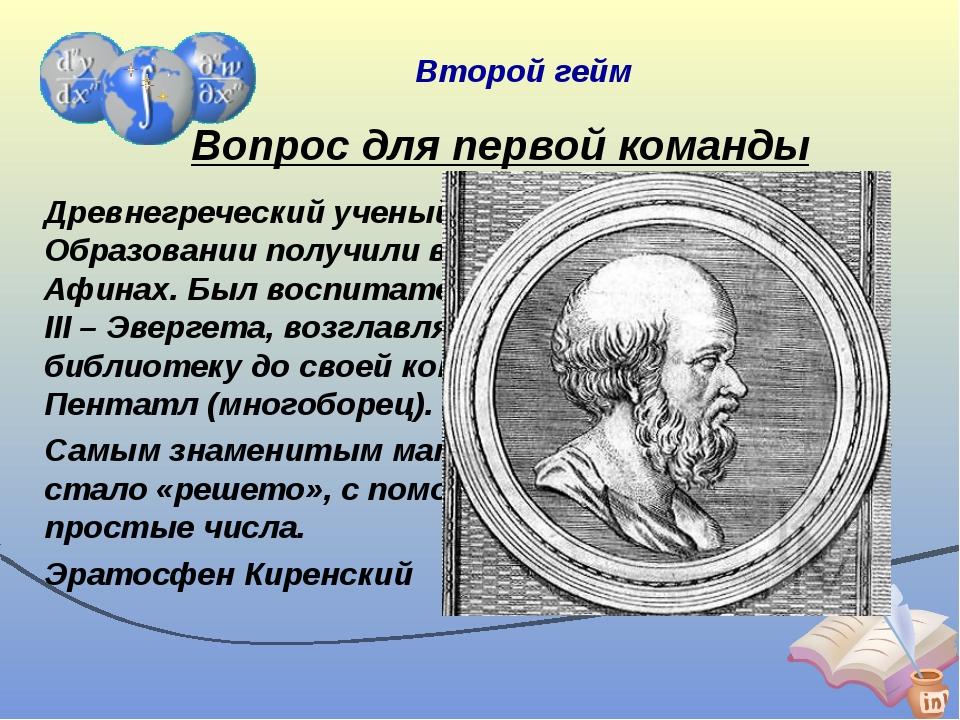 Древнегреческий ученый. Родился в Кирене. Образовании получили в Александрии,...