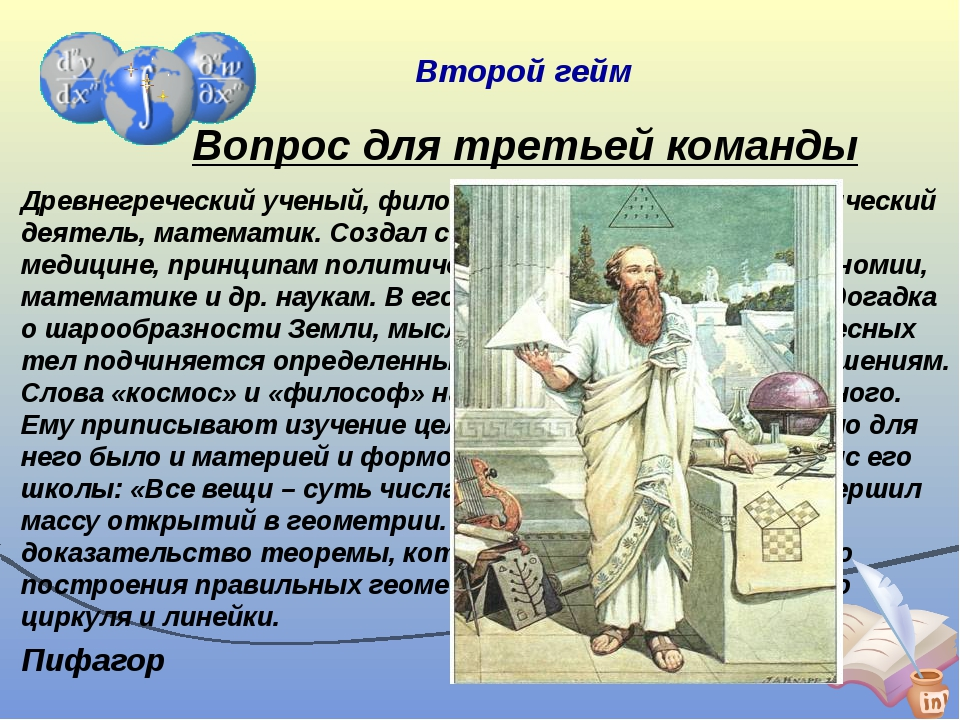 Древнегреческий ученый, философ, религиозный и политический деятель, математи...