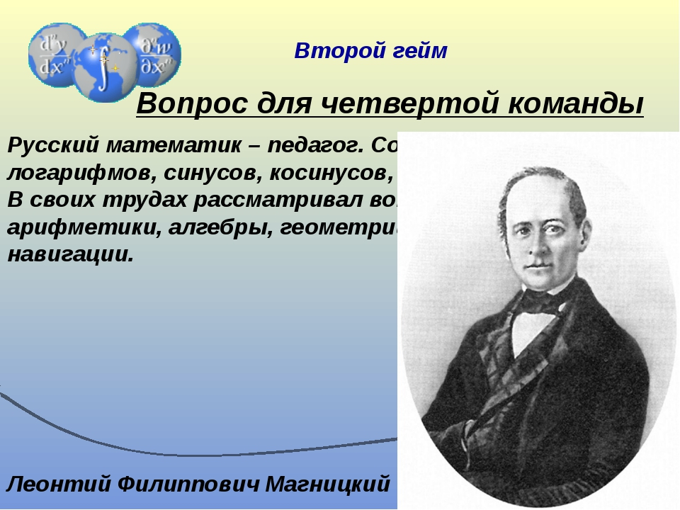 Русский математик – педагог. Создал таблицу логарифмов, синусов, косинусов, т...
