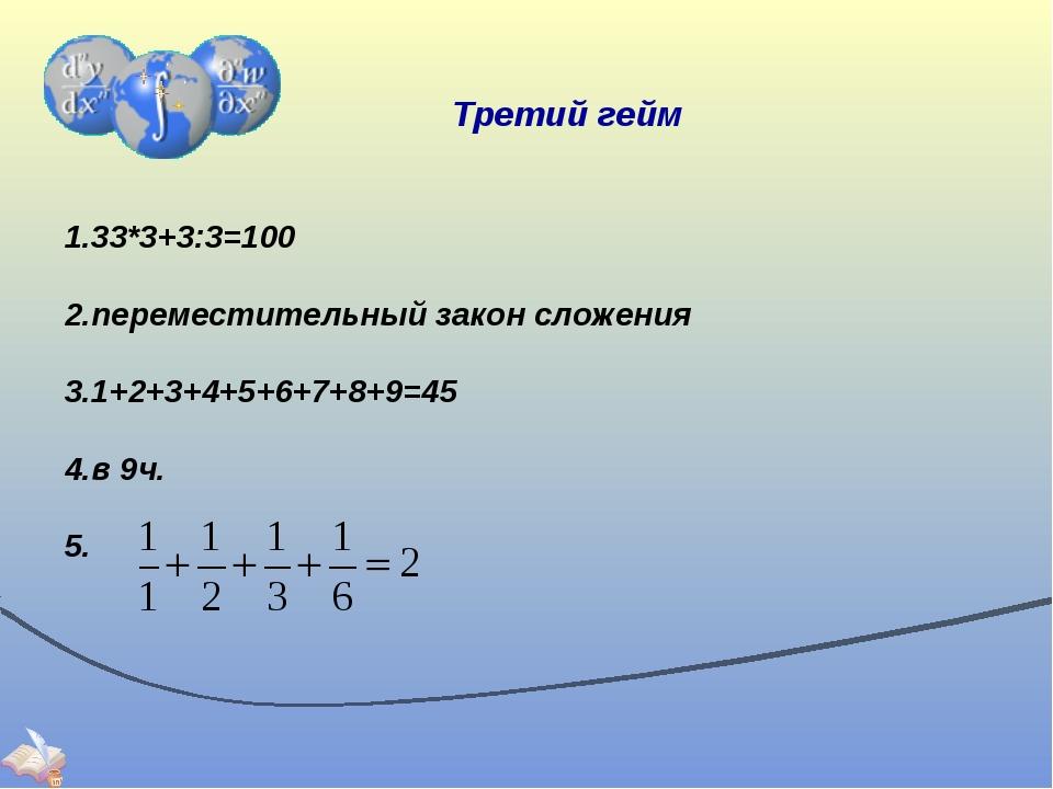 Третий гейм 1.33*3+3:3=100 2.переместительный закон сложения 3.1+2+3+4+5+6+7...