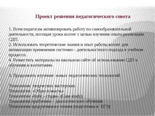 Проект решения педагогического совета 1. Всем педагогам активизировать работу
