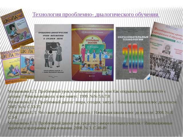 Технология прооблемно- диалогического обучения Мельникова Е.Л. Проблемный уро...