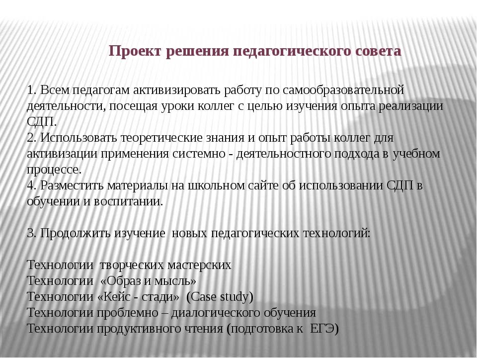 Проект решения педагогического совета 1. Всем педагогам активизировать работу...