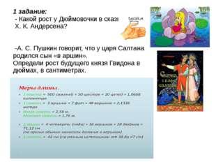 1 задание: - Какой рост у Дюймовочки в сказке Х. К. Андерсена? -А. С. Пушкин