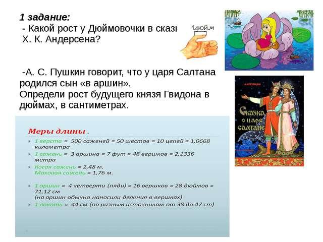 1 задание: - Какой рост у Дюймовочки в сказке Х. К. Андерсена? -А. С. Пушкин...