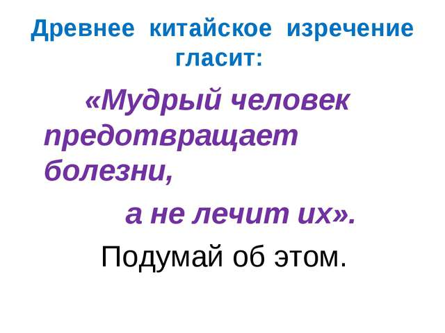 Древнее китайское изречение гласит: «Мудрый человек предотвращает болезни, а...