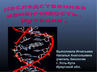 ноу Выполнила Игнатьева Наталья Анатольевна учитель биологии г. Усть-Кута Ирк