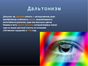 Дальтонизм Дальтони́зм, цветовая слепота — наследственная, реже приобретённая
