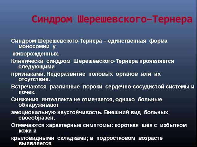Синдром Шерешевского-Тернера – единственная форма моносомии у живорожденных....