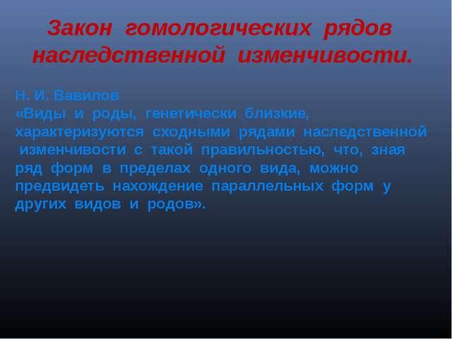 Закон гомологических рядов наследственной изменчивости. Н. И. Вавилов «Виды и...