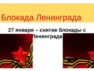 Блокада Ленинграда 27 января – снятие блокады с Ленинграда