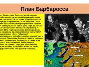 План Барбаросса Захват Ленинграда был составной частью разработанного нацистс