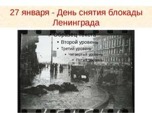 27 января - День снятия блокады Ленинграда