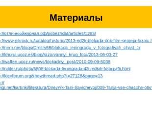 Материалы http://отличныйжурнал.рф/pobezhdat/articles/1293/ http://www.piknic
