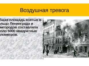 Воздушная тревога Общая площадь взятых в кольцо Ленинграда и пригородов соста