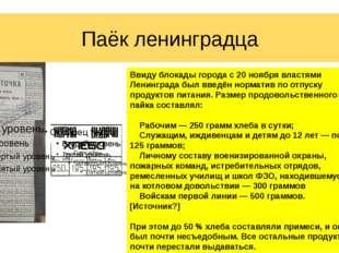 Паёк ленинградца Ввиду блокады города с 20 ноября властями Ленинграда был вве