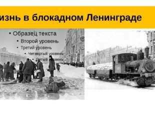 Жизнь в блокадном Ленинграде