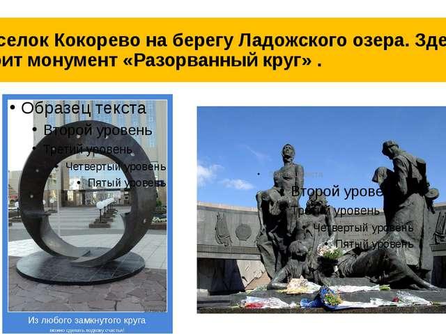 Поселок Кокорево на берегу Ладожского озера. Здесь стоит монумент «Разорванны...