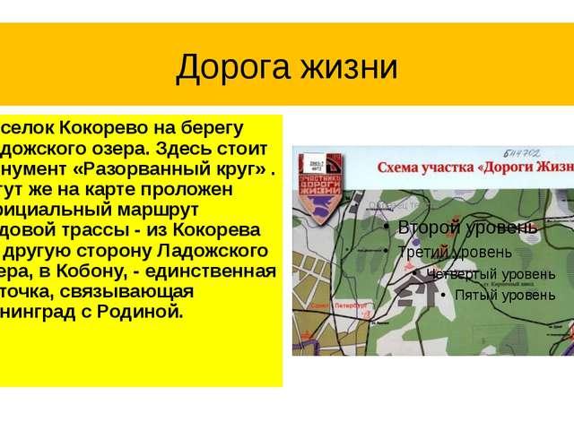 Дорога жизни Поселок Кокорево на берегу Ладожского озера. Здесь стоит монумен...