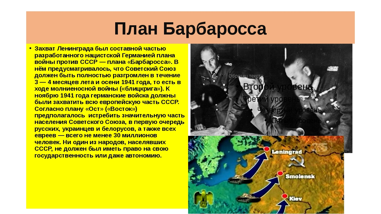 План Барбаросса Захват Ленинграда был составной частью разработанного нацистс...