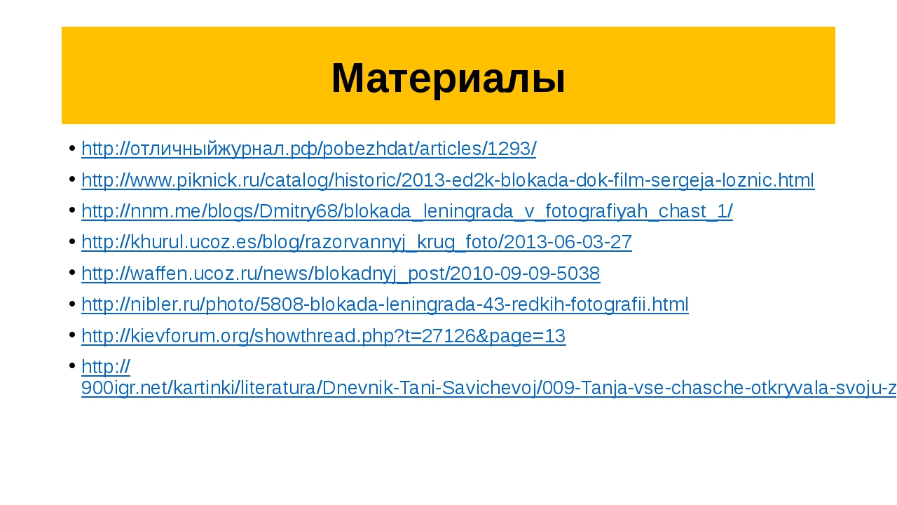 Материалы http://отличныйжурнал.рф/pobezhdat/articles/1293/ http://www.piknic...