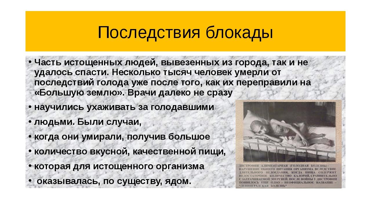 Последствия блокады Часть истощенных людей, вывезенных из города, так и не уд...