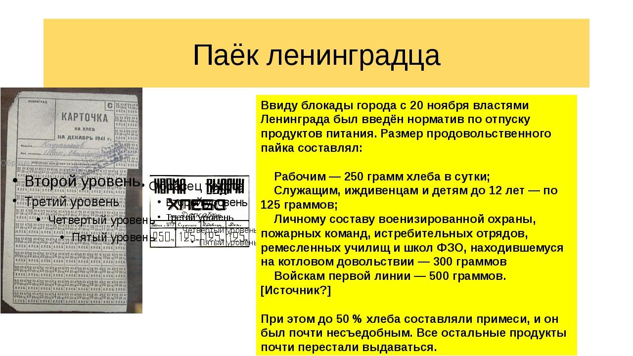 Паёк ленинградца Ввиду блокады города с 20 ноября властями Ленинграда был вве...