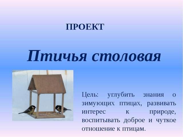 Птичья столовая Цель: углубить знания о зимующих птицах, развивать интерес к...