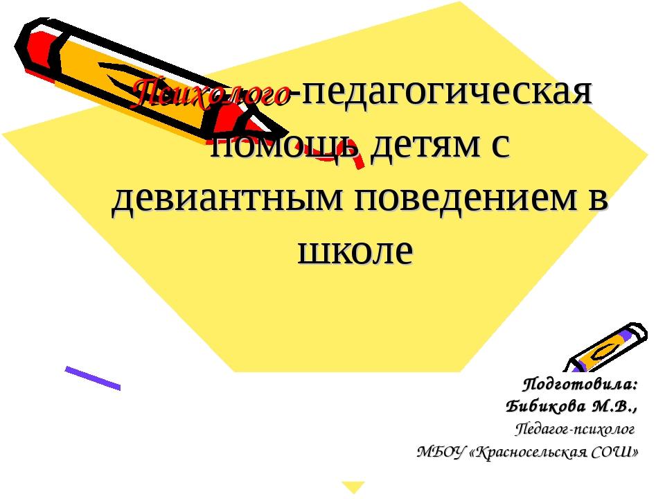 Психолого-педагогическая помощь детям с девиантным поведением в школе Подгот...