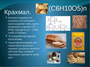 Крахмал. Крахмал содержится в продуктах растительного происхождения: муке, кр