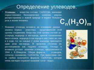 Определение углеводов. Углеводы - вещества состава Сn(Н2О)m, имеющие первосте