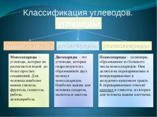 Классификация углеводов. углеводы Моносахариды - углеводы, которые не разлага