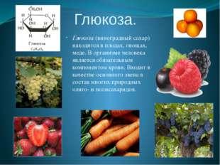 Глюкоза. Глюкоза (виноградный сахар) находится в плодах, овощах, меде. В орга