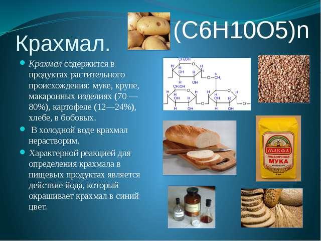 Крахмал. Крахмал содержится в продуктах растительного происхождения: муке, кр...