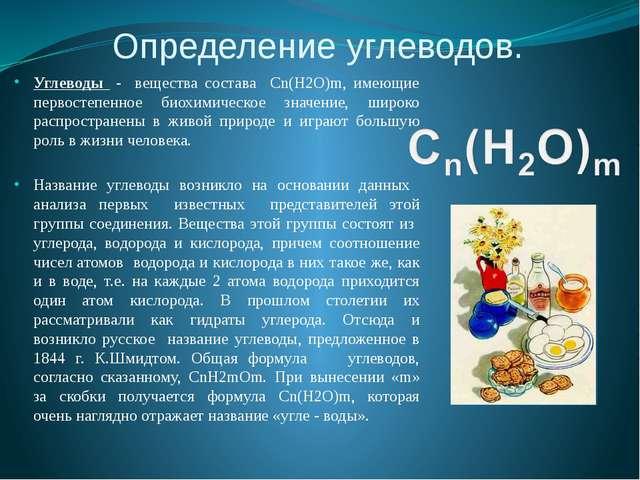 Определение углеводов. Углеводы - вещества состава Сn(Н2О)m, имеющие первосте...