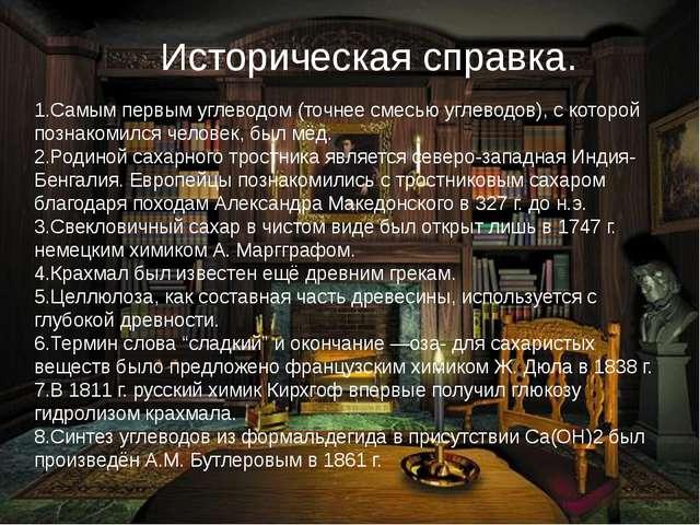 Историческая справка. 1.Самым первым углеводом (точнее смесью углеводов), с к...