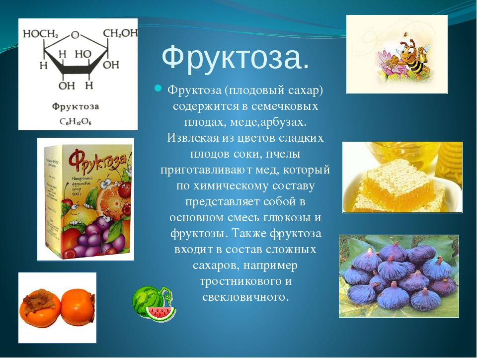Фруктоза. Фруктоза (плодовый сахар) содержится в семечковых плодах, меде,арбу...