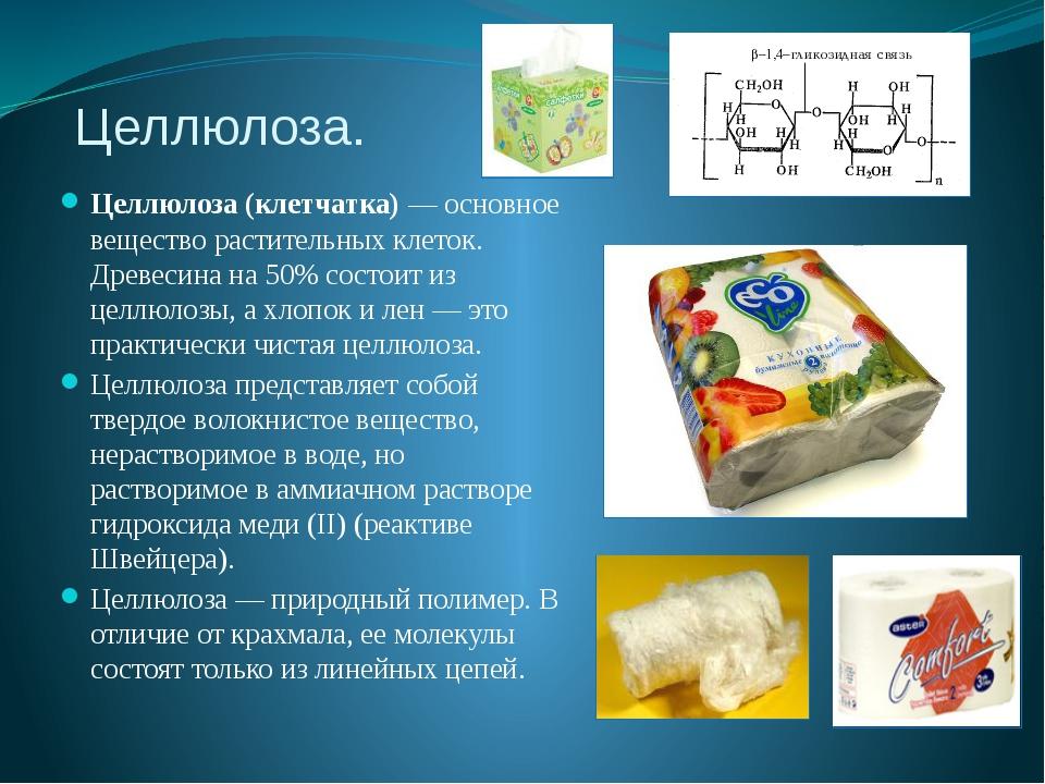 Целлюлоза. Целлюлоза (клетчатка) — основное вещество растительных клеток. Дре...