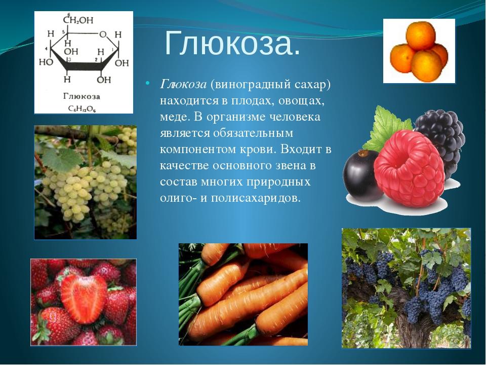 Глюкоза. Глюкоза (виноградный сахар) находится в плодах, овощах, меде. В орга...
