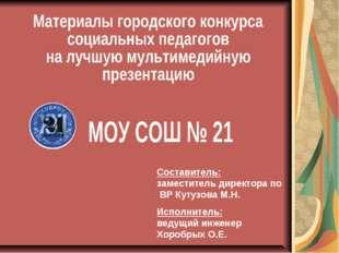 Составитель: заместитель директора по ВР Кутузова М.Н. Исполнитель: ведущий и