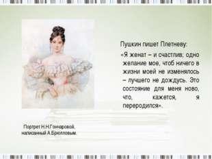 Портрет Н.Н.Гончаровой, написанный А.Брюлловым. Пушкин пишет Плетневу: «Я жен