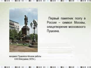 монумент Пушкина в Москве работы А.М.Опекушина (1875г.). Первый памятник поэт